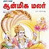 Dinamalar Aanmeega Malar Ebook 11-3-2014 Tamil Magazine Free Download Pdf