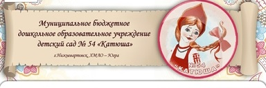 Муниципальное бюджетное дошкольное образовательное учреждение детский сад комбинированного вида № 5