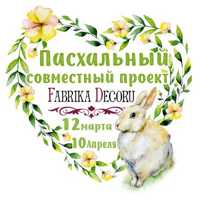 СП с Фабрикой Декору