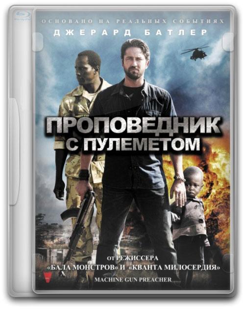 Machine Gun Preacher Bluray DVD Case