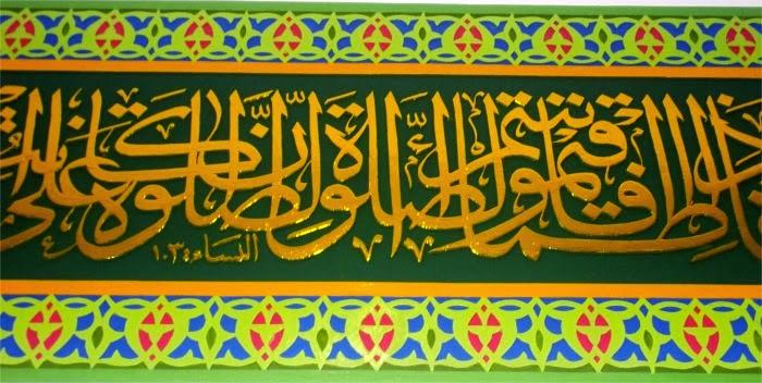 Gambar Kaligrafi Arab Masjid Nur Amanah - Pekanbaru