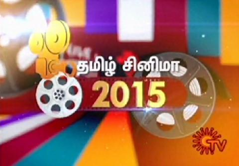 Watch Sirappu Cinema Seithigal Special Show 31st December 2015 Sun Tv 31-12-2015 Full Program Show Youtube HD Watch Online Free Download