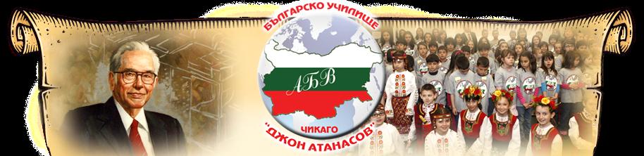 "Българско Училище ""Джон Атанасов"" в Чикаго"