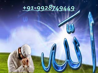 http://www.vashikaranladyastrologer.com/muslim-astrologer-molvi-baba-muslim-vashikaran-specialist/