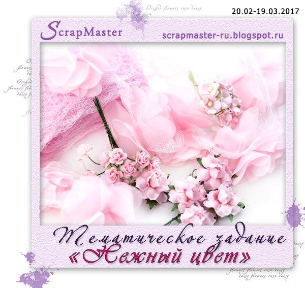 """+++Тематическое задание """"Нежный цвет"""" до 19/03"""