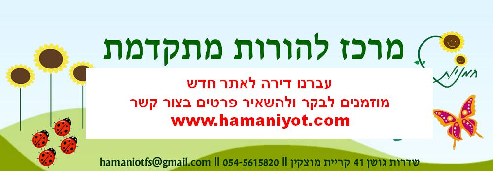 חמניות- מרכז להורות מתקדמת