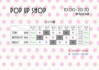 POP UP SHOP シフト表