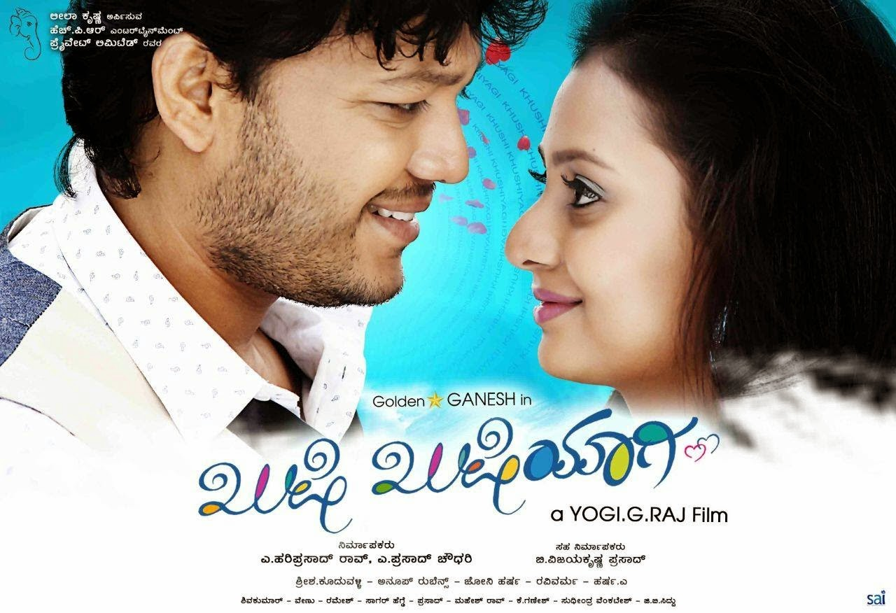 Kushi Kushiyagi (2014) Kannada Movie Review