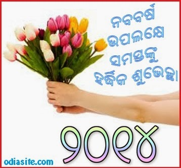 Odia Happy New Year Greetings Card 2014
