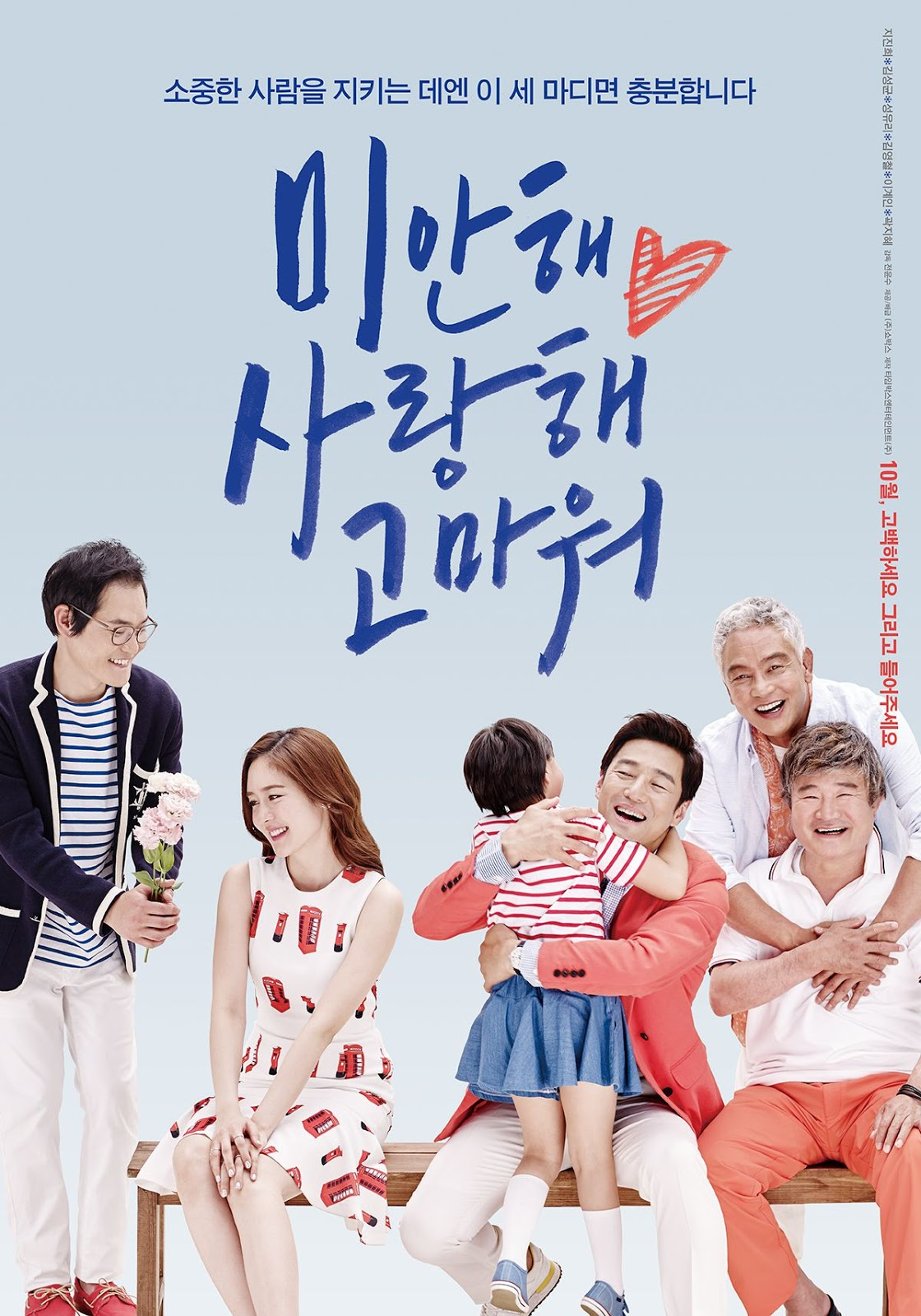 Download Film Summer Snow 2015 Subtitle Indonesia English Sorry I Love You Thank You