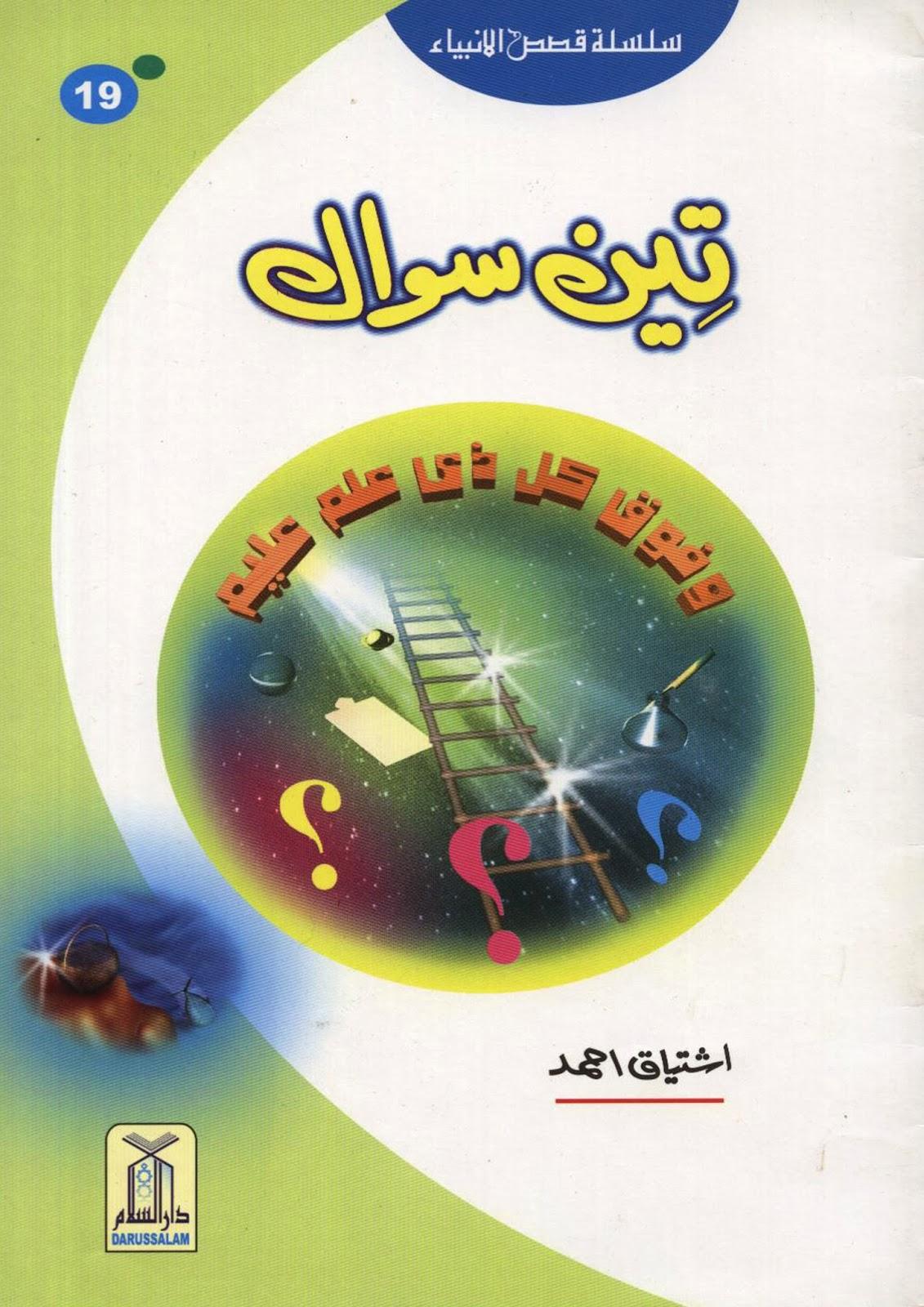http://urduguru1.blogspot.com/2014/03/teen-sawal-prophet-musa-as.html