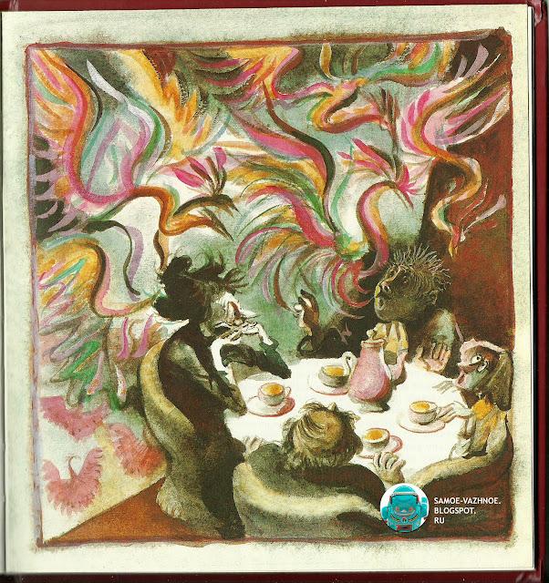 Иллюстрация Чаромора чаепитие гости за столом пьют чай старуха колдунья гости видения, образы, волшебство, цветные галлюцинации