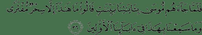 Surat Al Qashash ayat 36