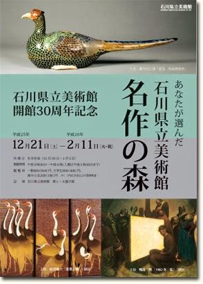 http://www.ishibi.pref.ishikawa.jp/event/0event.html