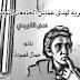بورتريه لهدى عمّاش الجامعة التونسية ( هدى الشهيدي )