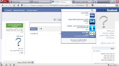 صفحة الفيس بوك