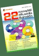 22 สุดยอดยูทิลิตี เพิ่มพลังอินเทอร์เน็ต