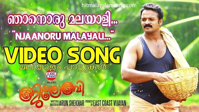 Njaanoru Malayali Lyrics – Jilebi-2015