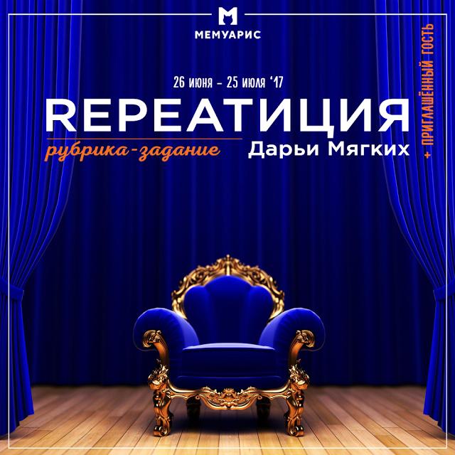 REPEATиция. Новая рубрика-задание. Выпуск #1 до 25/07