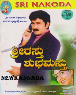 Sri Rasthu Shubha Masthu (2000) Kannada Movie Mp3 Songs Download