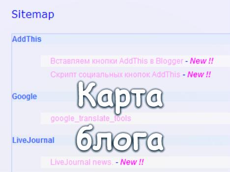 Sitemap Карта блога