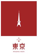 東京(尚未上市)