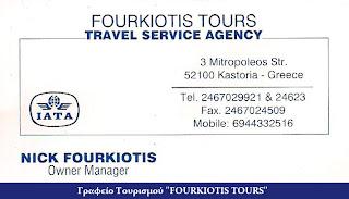Γραφείο Τουρισμού FOURKIOTIS TOURS