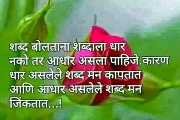 best marathi suvichar pictures for whatsapp dp wallpaper