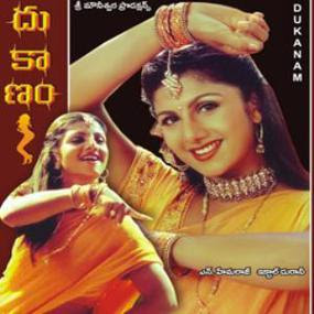 Dukanam 2004 Telugu Movie Watch Online