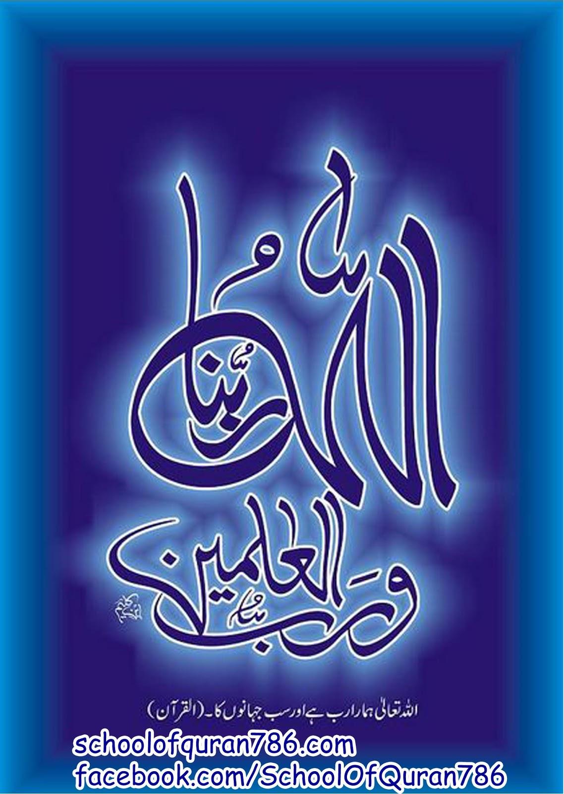 School of quran online teaching recitation learning