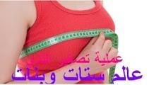 عمليات تصغير الثدي اسعار و تكلفة عملية تصغير الثدي في السعودية