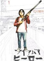 I am a Hero Hanazawa Kengo