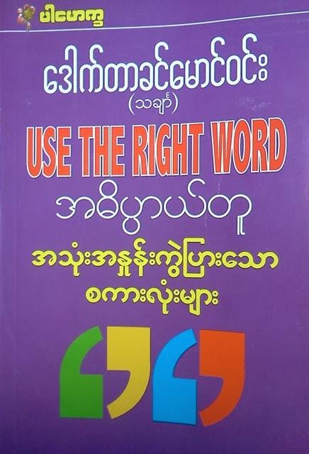 ေဒါက္တာခင္ေမာင္၀င္း(သခ်ာၤ) ၏ Use The Right Word အဓိပၸါယ္တူအသုံးအႏွူန္းကဲြျပားေသာစကားလုံးမ်ား