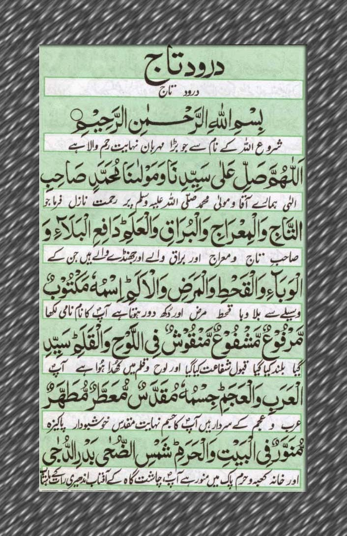 durood shareef   blessings  benefits and translation  durood