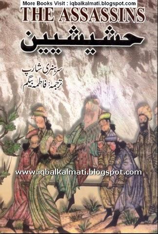 Hasheshan By Fatima Begum