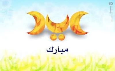 موعد عيد الفطر 2012 - موعد العيد 2012