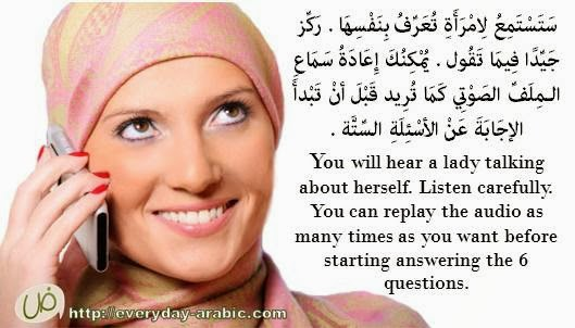 online Arabic quiz about introducing yourself. practice on listening