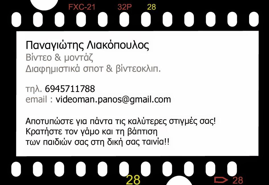 ΒΙΝΤΕΟ ΜΟΝΤΑΖ