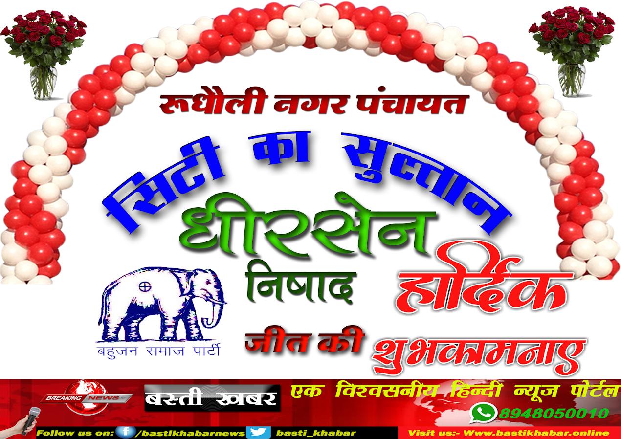 Rudhauli Adhyaksh Dheershen Nishad