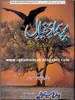 Parvaz e Khayal by Dr. Gulam Jabir Shams PDF