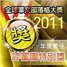 2011年第六屆全球華文部落格大獎 評審團特別獎