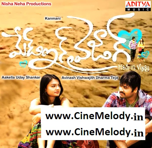 Made In Vizag  Telugu Mp3 Songs Free  Download -2012
