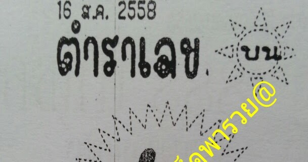 Lottery 16 aug 2015 single sure touch thai lottery 007 lotto