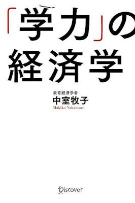 「学力」の経済学 [Gakuryoku No Keizai Gaku] rar free download updated daily
