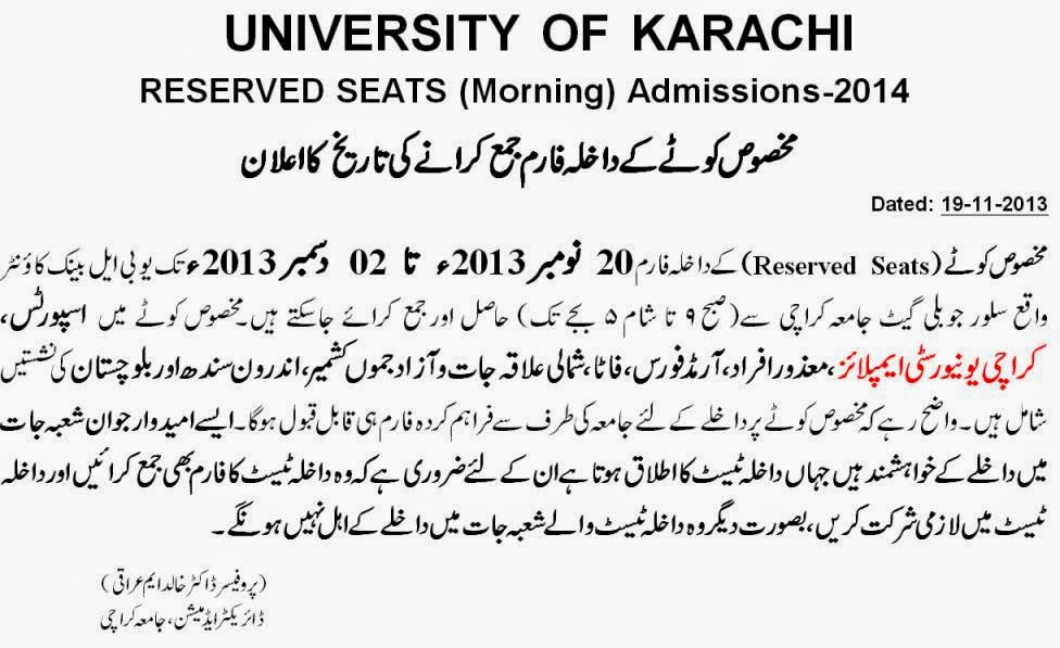 Karachi University Admission Schedule Reserved (Morning) Seats Basis 2014
