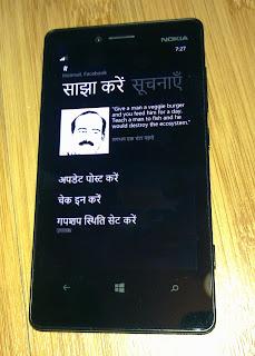 नोकिया लुमिया हिन्दी