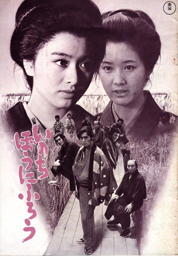 [MOVIES] いのちぼうにふろう / Inn of Evil (1971)