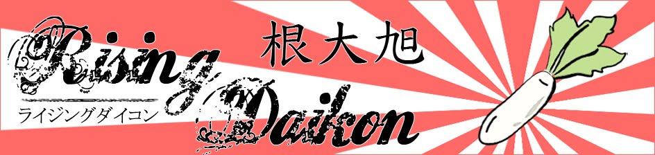Rising Daikon