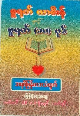 Surah Yaseen & 10 Surahs F.jpg