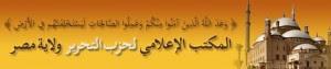 Hizb Maktab I'lami Mesir